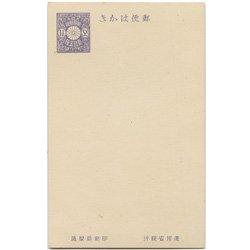 普通はがき  分銅銘付紫1.5銭