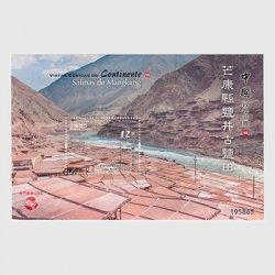 中国マカオ 2018年中国大陸風景7次小型シート