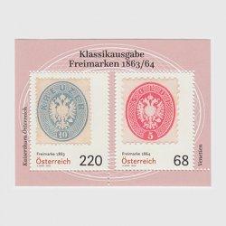 オーストリア 2018年クラシックシリーズ「1863/64年の郵便切手」小型シート