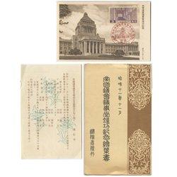 記念はがき 1936年帝国議会議事堂竣工・初日印・ タトウ入り説明書付き