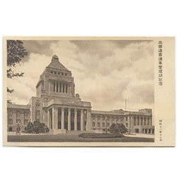 記念はがき 1936年帝国議会議事堂竣工・初日印