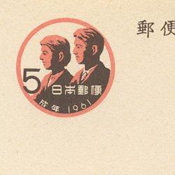 記念はがき 1961年成人の日