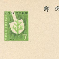 記念はがき 1968年明治100年・国土緑化