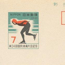 記念はがき 1969年第24回国体スケート