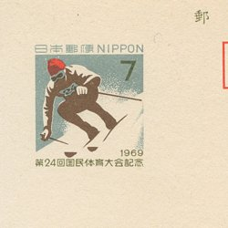 記念はがき 1969年第24回国体スキー