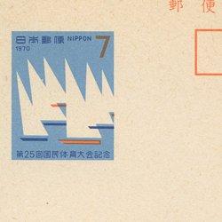 記念はがき 1970年第25回国体夏季