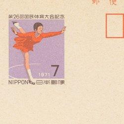 記念はがき 1971年第26回国体スケート