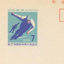 記念はがき 1972年第27回国体スケート