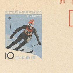 記念はがき 1972年第27回国体スキー