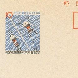 記念はがき 1972年第27回国体夏季