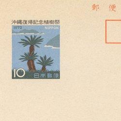 記念はがき 1972年沖縄復帰記念植樹祭