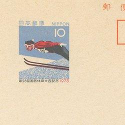 記念はがき 1973年第28回国体スキー