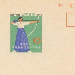 記念はがき 1973年沖縄特別国体弓道