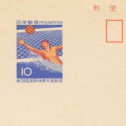 記念はがき 1973年第28回国体夏季