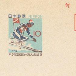 記念はがき 1974年第29回国体スキー