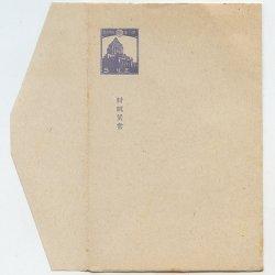 封緘はがき 1943年5銭・目打なし