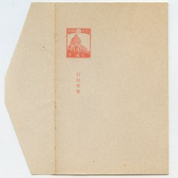 封緘はがき 1944年7銭議事堂