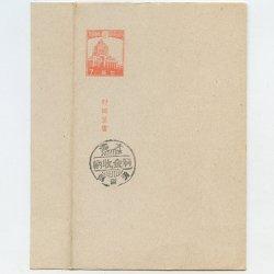 封緘はがき 1944年7銭議事堂+収納印