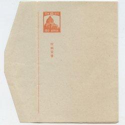 封緘はがき 1947年1円20銭議事堂