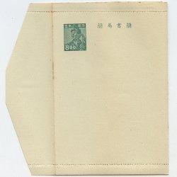簡易書簡 1949年炭鉱夫8円