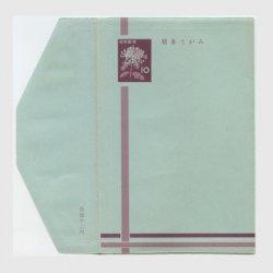 簡易書簡 1958年キク10円 ※少シミ