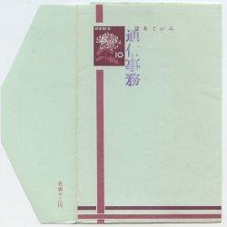 簡易書簡 1958年キク10円 ※「通信事務」印つき