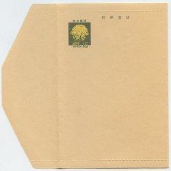郵便書簡 1966年キク15円(うす茶色紙)・啄木の歌 ※シミ・シワ