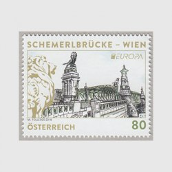 オーストリア 2018年ヨーロッパ切手「橋」