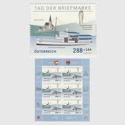 オーストリア 2018年切手の日