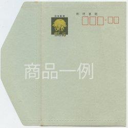 郵便書簡 1968年キク15円・郵便番号枠つき(うす青緑紙)※シミ