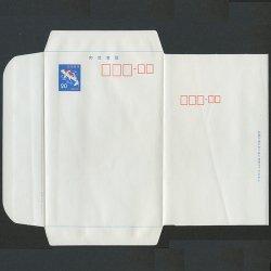 郵便書簡 1972年ニシキゴイ20円