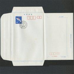 郵便書簡 1972年ニシキゴイ20円・差出人郵便番号下部印刷※初日印