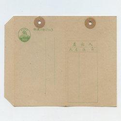 小包はがき 1951年3円議事堂(印面と表題の間隔5mm)