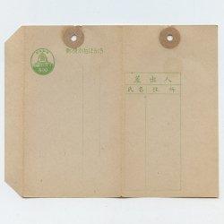 小包はがき 1951年3円議事堂(印面と表題の間隔8mm)