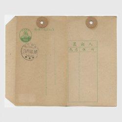 小包はがき 1952年3円議事堂・3円収納印つき※陽ヤケ