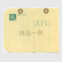 小包はがき 1966年8円夢殿