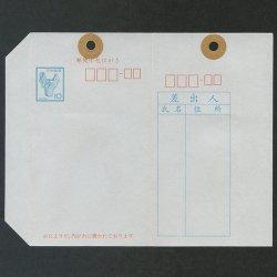 小包はがき 1972年10円土器
