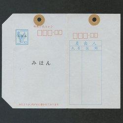 小包はがき 1972年10円土器・みほん字