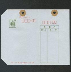小包はがき 1976年20円駅鈴