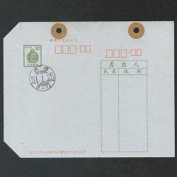 小包はがき 1976年20円駅鈴・「西郷」初日印