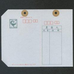 小包はがき 1981年40円鳳凰