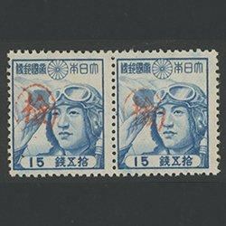沖縄暫定切手「丸検印」航空兵15銭・横ペア