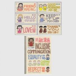 中国香港 2018年手話と点字
