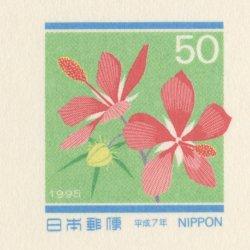 かもめーる 1995年モミジアオイ2種