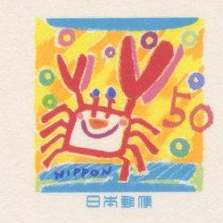 かもめーる 1998年カニ6種