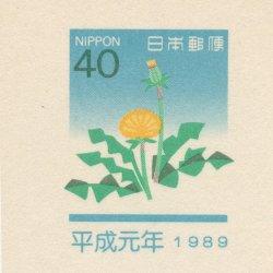 さくらめーる 1989年タンポポ2種※少シミ