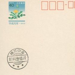 さくらめーる 1989年タンポポ※新料金領収印付1種