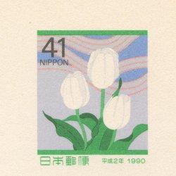 さくらめーる 1990年チューリップ3種