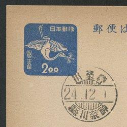 年賀はがき 1950年用青鶴※初日印つき