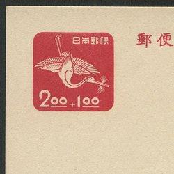 年賀はがき 1950年用赤鶴
